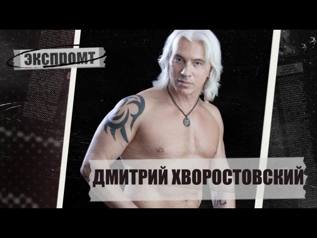 Жизнь и опера в интервью Дмитрия Хворостовского Экспромт Dukascopy