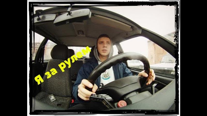 Я за рулем\Жижейко Артем (I'm driving) Шапик