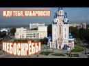 Небоскрёбы Хабаровска с высоты птичьего полета Khabarovsk skyscrapers Russian