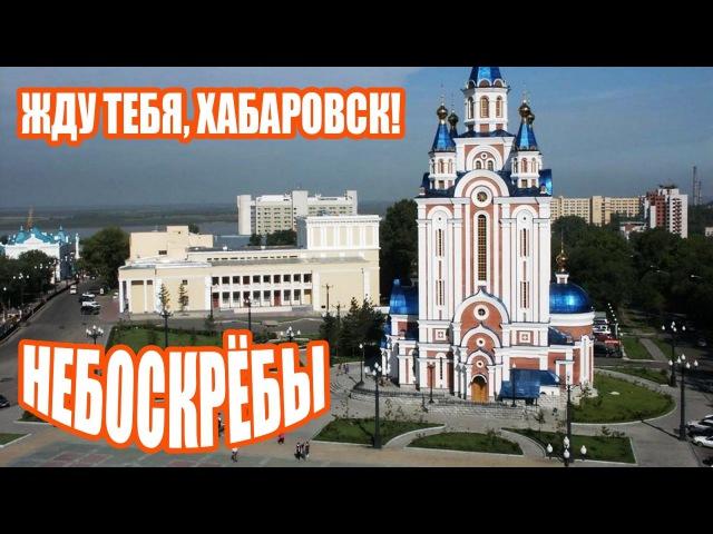 Небоскрёбы Хабаровска с высоты птичьего полета - Khabarovsk skyscrapers Russian