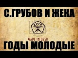 Жека и Сергей Грубов  Годы Молодые (Студия Шура) клипы шансон