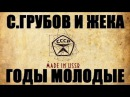 Жека и Сергей Грубов – Годы Молодые Студия Шура клипы шансон