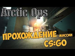 Прохождение карты CS:GO 3