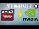 Система Разделяй и Властвуй Какую видеокарту выбрать AMD Radeon или Nvidia Geforce