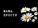МАМА ПРОСТИ - ЖИЗНЕННЫЙ ШАНСОН за душу берет!