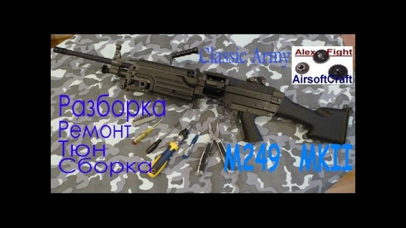 Разборка и изъятие гирбокса, ремонт и тюнинг пулемета M249 MKII от фирмы CA Airsoft