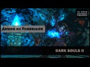 DARK SOULS II Scholar of the First Sin: Демон из Плавильни