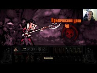 [Darkest Dungeon] Само Темнейшее: третий данж. Stygian