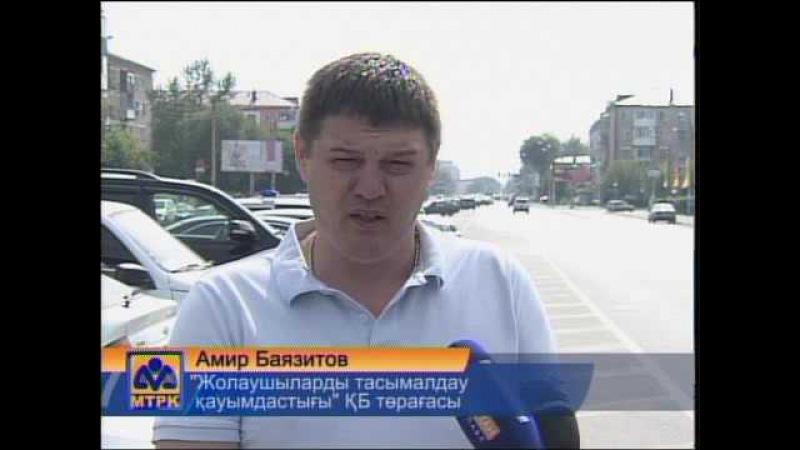 Петропавлда заңсыз такси бизнесімен айналысып жүргендермен күрес басталды смотреть онлайн без регистрации