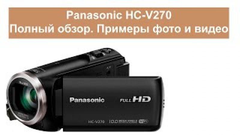 Видеокамера Panasonic HC-V270 - полный обзор, примеры видео и фото