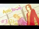 AnticLove/Глава 3 Часть 2\Я хочу быть твоей спящей красавицей 💖