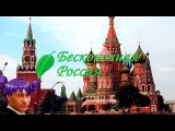 Бесконечная Россия(Everlasting Summer Cover)