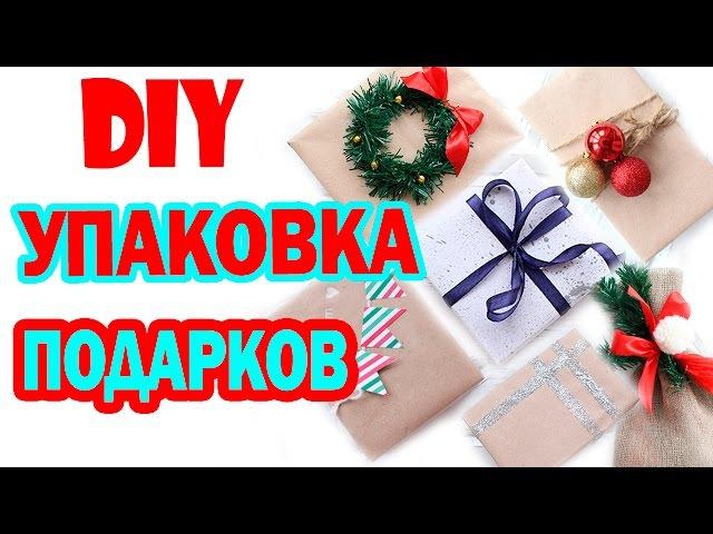 DIY УПАКОВКА Новогодних Подарков на БЮДЖЕТЕ * 6 интересных ИДЕЙ * Bubenitta
