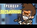 ТРЕЙСЕР ЛЕСБИЯНКА OVERWATCH АНИМАЦИЯ