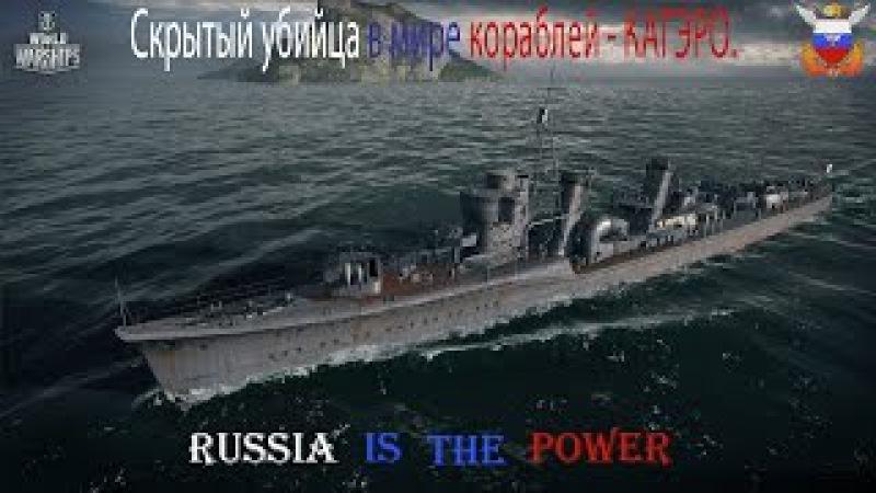 KAGERO- скрытый убийца мира кораблей