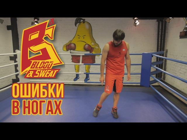 Работа ног - как исправить ошибки и улушить футворк. Техника бокса. Эльмар Гусейнов.