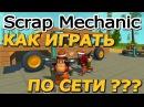 Руководство запуска: Scrap Mechanic по сети( с друзьями)
