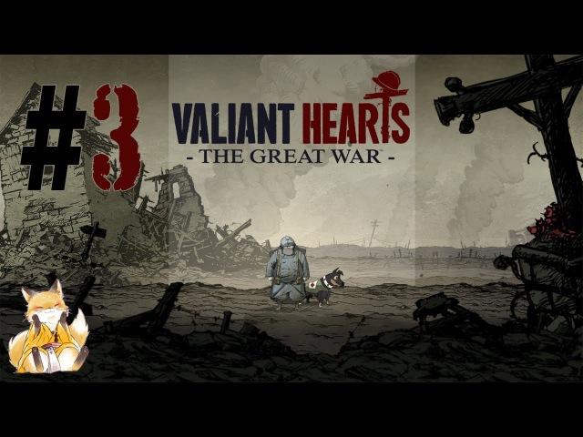 Valiant Hearts: The Great War - 3 - Стремления мести.