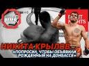Никита Крылов - «Попросил, чтобы объявили рожденный на Донбассе» ybrbnf rhskjd - «gjghjcbk, xnj,s j,]zdbkb hj;ltyysq yf ljy,fcct