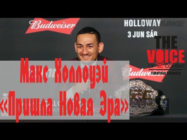 Макс Холлоуэй интервью после победы над Жозе Альдо vfrc [jkkje'q bynthdm. gjckt gj,tls yfl ;jpt fkmlj