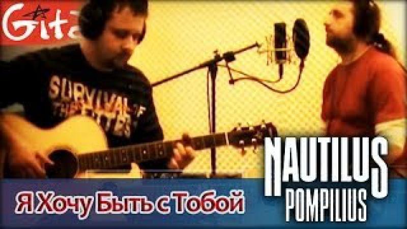 Я хочу быть с тобой НАУТИЛУС ПОМПИЛИУС Как играть на гитаре 3 партии Аккорды табы Гитарин