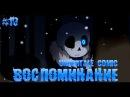 Undertale comic Воспоминание 10 Русский дубляж RUS