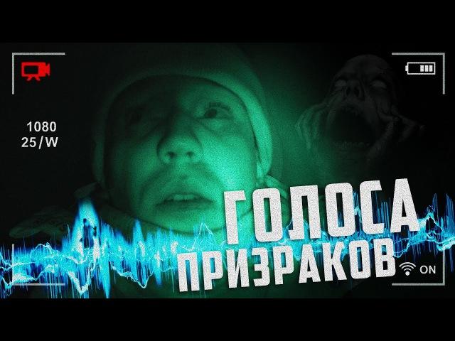 Записал голоса Призраков! Попался охраннику | GhostBuster - охотник за привидениями