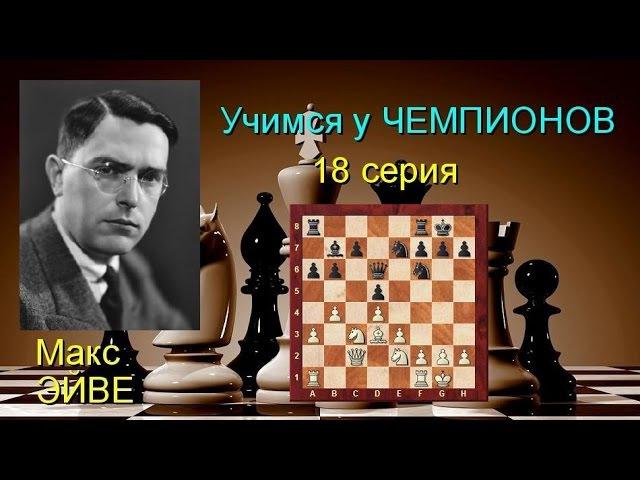 Макс ЭЙВЕ Ферзевый гамбит Защита Яновского 3 а6