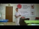 Огулов А.Т.  Висцеральная терапия. 2 день