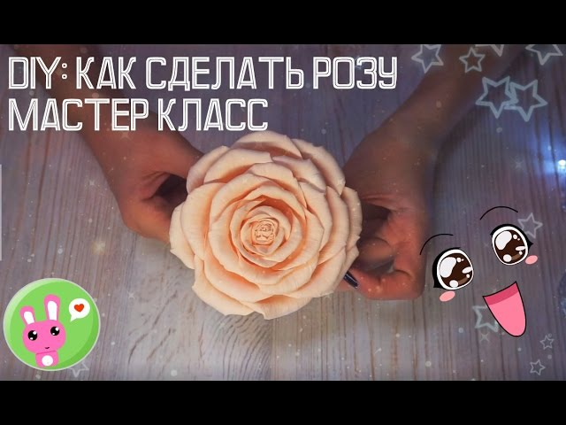 Как сделать розу из фоамирана | Роза из фоамирана | МК с Выкройками | Сделай сам | DIY