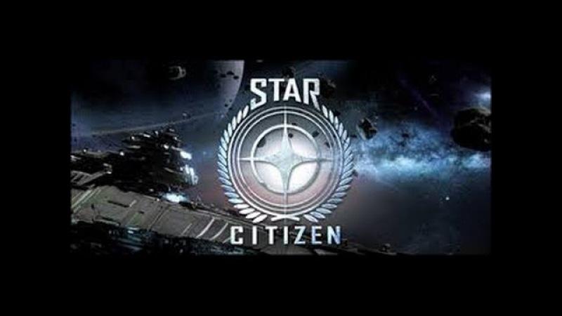 Star citizen. Обзор. (Версия 3.0 уже скоро) Стоит ли покупать игру?