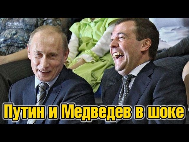 МЕДВЕДЕВ ОТВЕТИТ ЗА ВСЕ! 🎥 Россия проснулась! Путин и Медведев в шоке