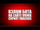VKMIX Баг, взлом бота Скрипт iMacros 2016