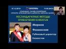 Марина Фоминская. Нестандартные методы привлечения клиентов