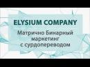 Elysium Company Матрично Бинарный маркетинг с сурдопереводом