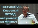 Торсунов О.Г. Классный МЕТОД вдохновлять МУЖЧИНУ!