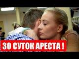Навальный арестован на 30 суток за митинг 12 июня 2017 года в Москве на Тверской улиц...