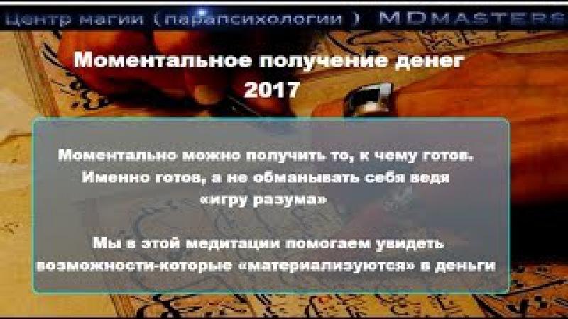 Моментальное получение денег 2017