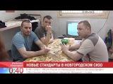 В ФКУ СИЗО 1 УФСИН России по Новгородской области состоялся брифинг