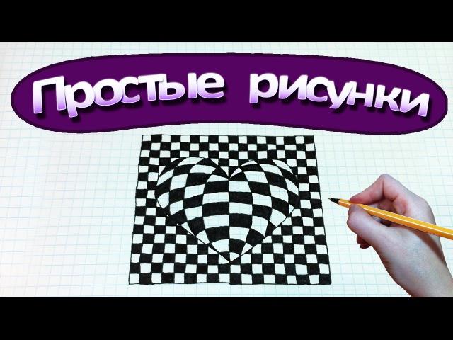 Простые рисунки 375 Сердце Объемное 3д рисунок
