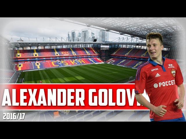 Aleksandr Golovin - Young Talent - Skills Goals Assists - 2016 HD