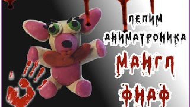 АНИМАТРОНИКИ из пластилина. Как слепить МАНГЛ ФНАФ. 5 ночей с Фредди. Five Nights at Freddy's