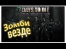 7 Days to Die Выживание в зомби апокалипсисе 2