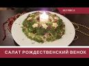 Новогодний Салат Рождественский Венок ❋ 🎅❋ Салат На Новый Год Без Мяса