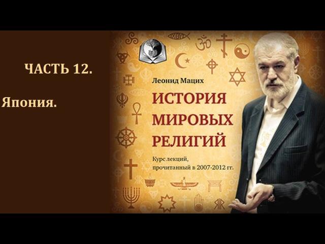 ☯️ История мировых религий Часть 12 Япония Леонид Мацих