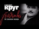 УБИЙСТВО МИХАИЛА КРУГА РАСКРЫТО ?.. | Документальный фильм HD 2017