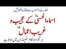 AsmaUL Husna K Ajeeb O Gareeb Amal | Ism E Khas | Best Wazifa For Baby Birth | Wazifa In Urdu |