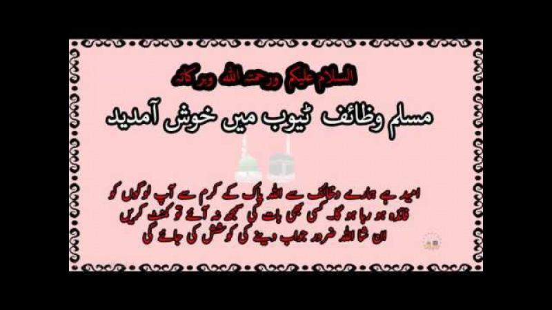Hafiza MainTezi Or Imtehan Main KAmyabi Ka Wazifaحافظہ میں تیزی اور امتحان میں کامی15