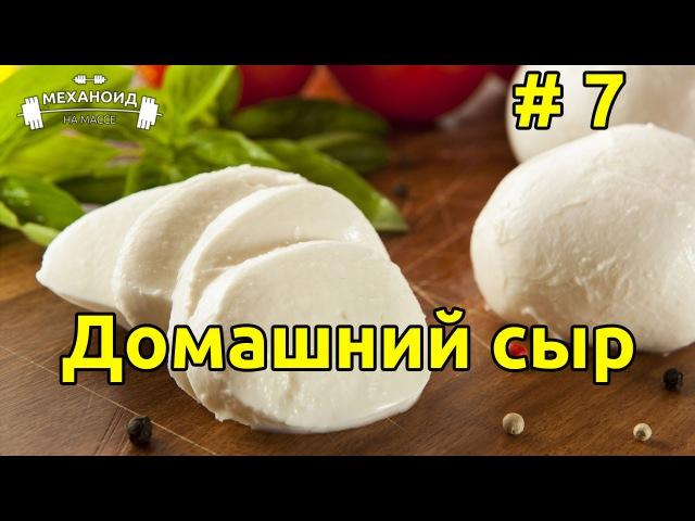 Легкий рецепт сыра в домашних условиях
