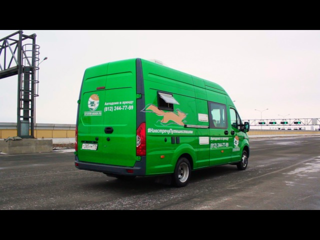Автодом на базе цельнометаллического фургона ГАЗель Next